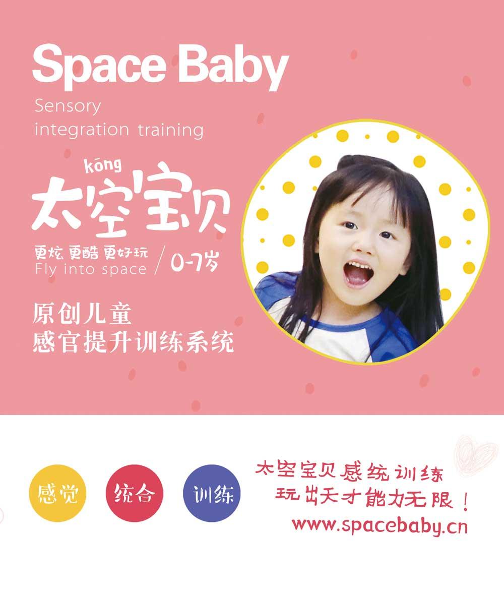 太空宝贝原创宣传品宣传照片1
