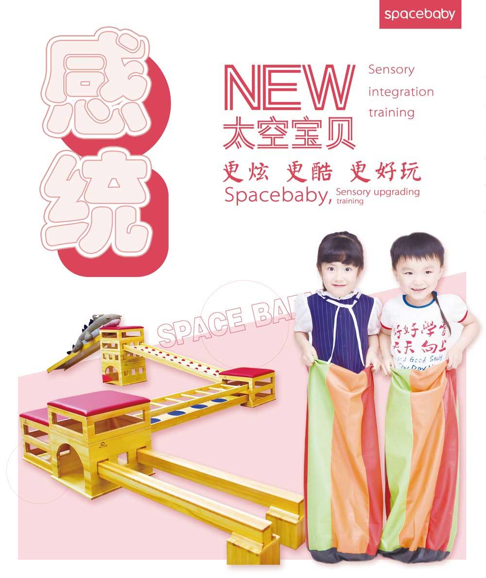 太空宝贝原创宣传品宣传照片2