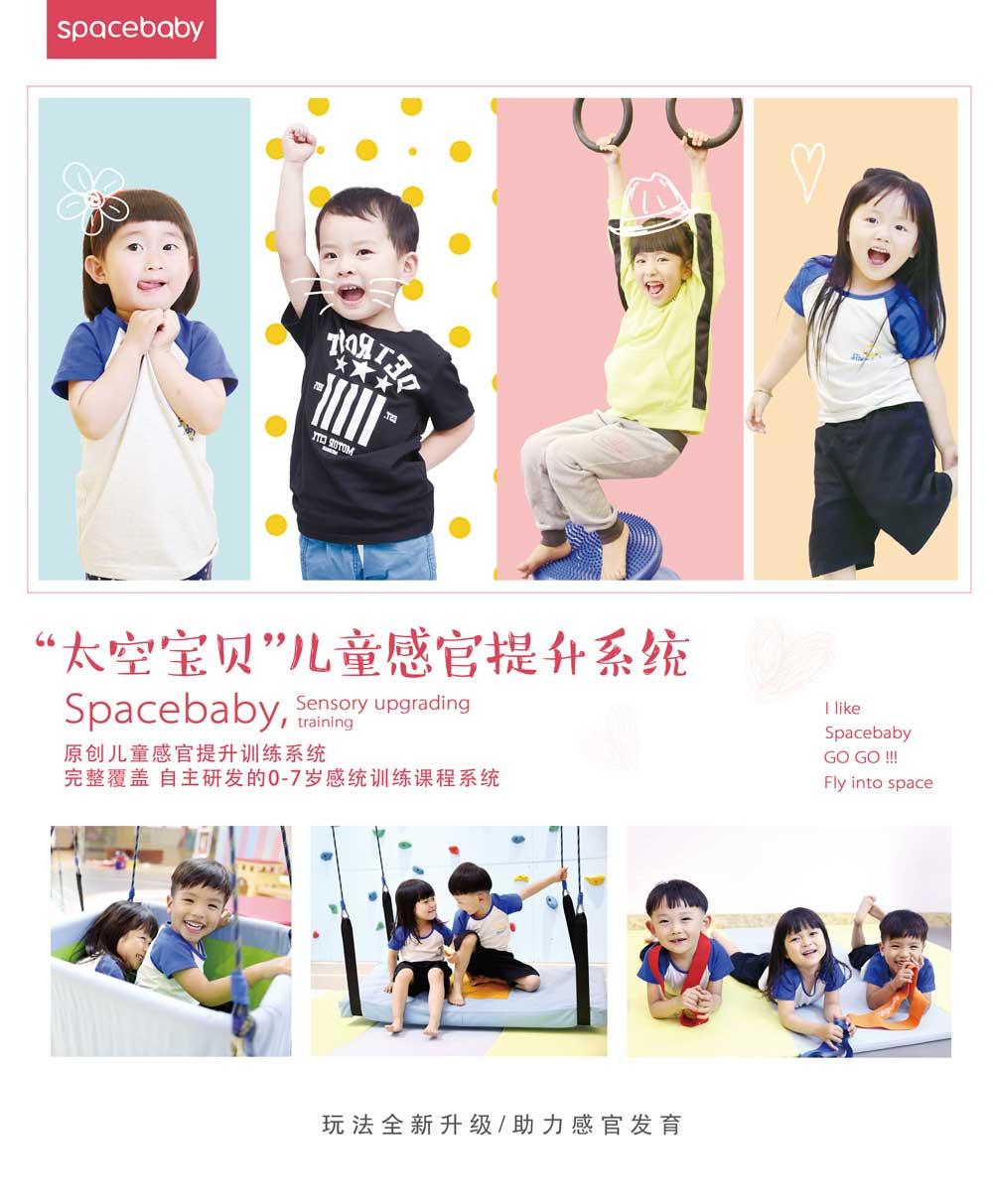太空宝贝原创宣传品宣传照片3