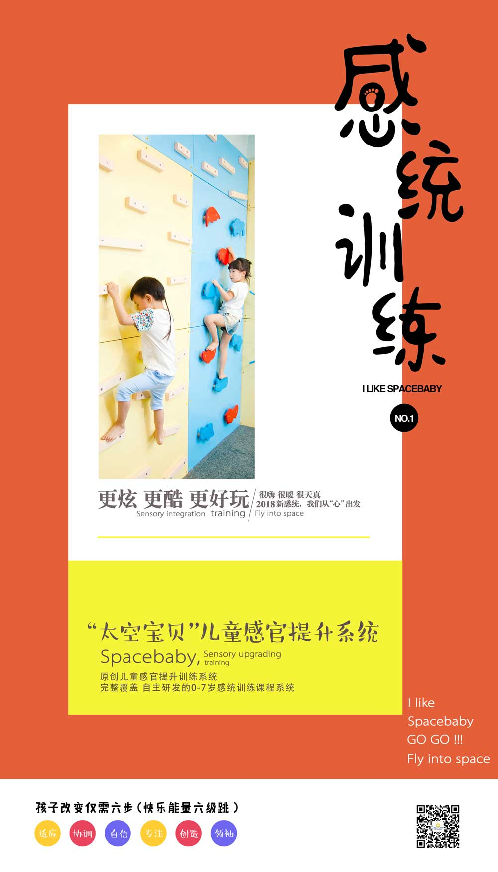 太空宝贝原创宣传品海报4