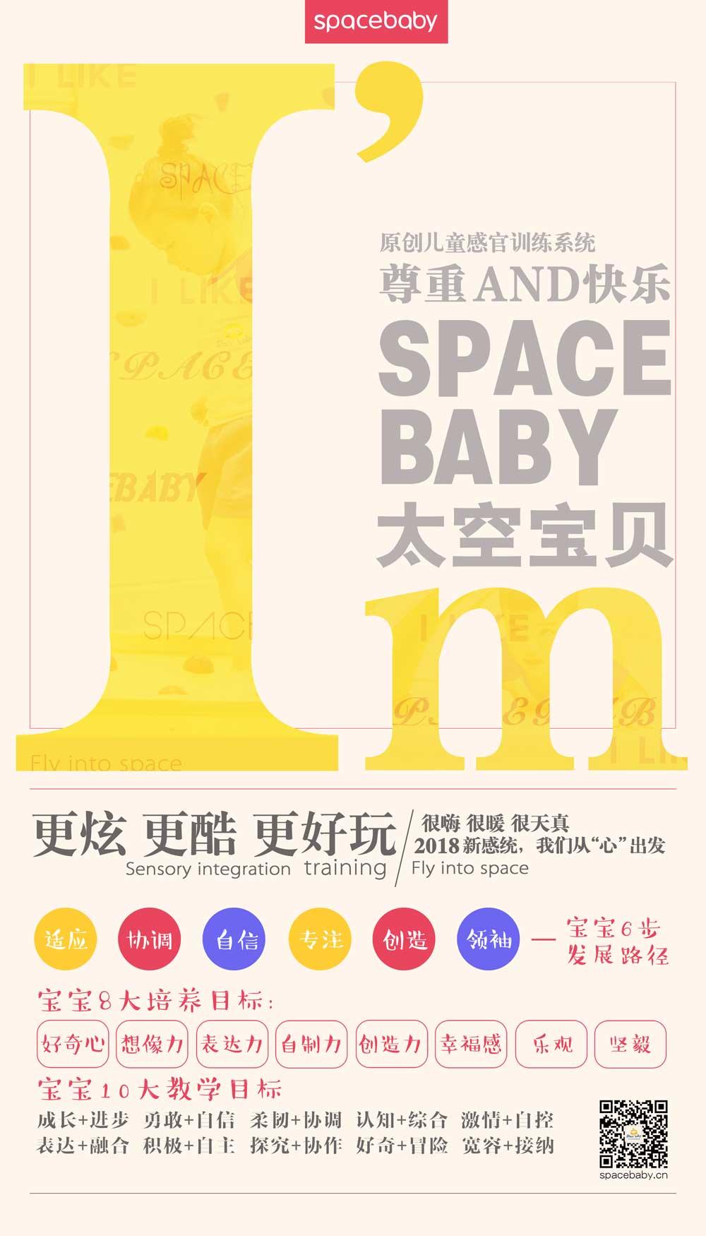 太空宝贝原创宣传品海报6