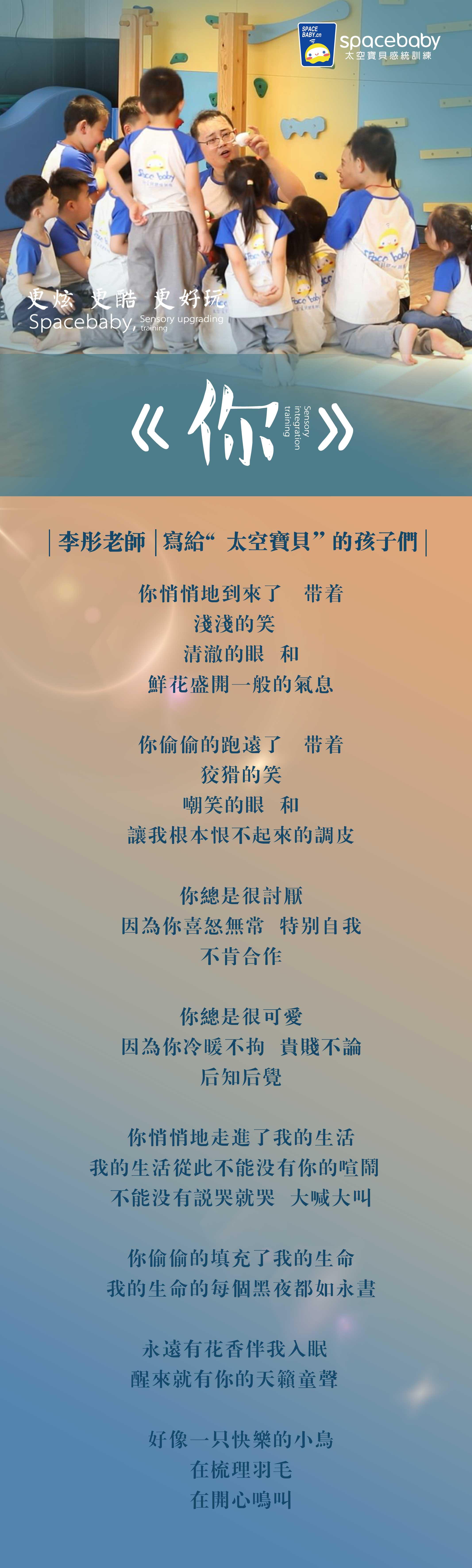 李彤老师寄语《你》,写给太空宝贝的孩子们