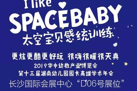 太空宝贝创始人李彤老师带来精彩主题讲座《感觉统合训练与儿童自主学习》