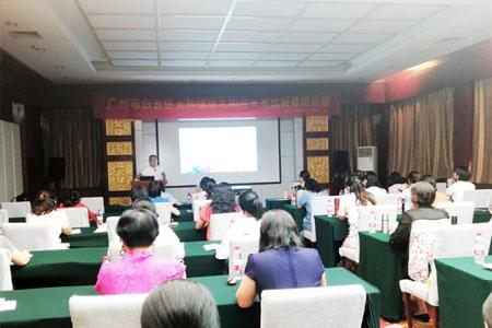 太空宝贝创始人李彤老师广州市白云区太和镇幼儿园园长高级研修班开讲!