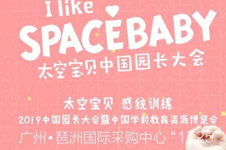 太空宝贝与您相约2019中国园长大会暨中国学前教育资源博览会
